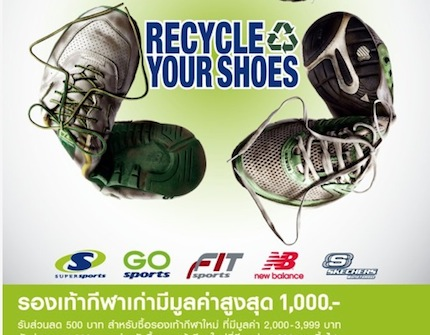 SuperSports Recycle Your Shoes 2012