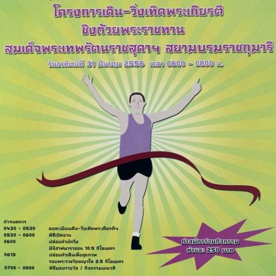 2nd Run Poster