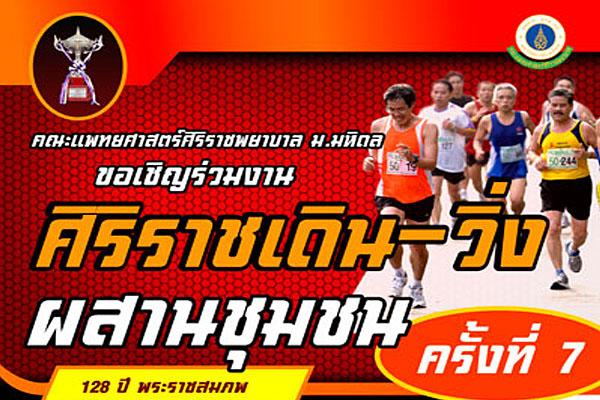ศิริราช เดิน-วิ่ง ผสานชุมชน ครั้งที่ 7